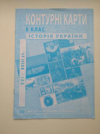 Контурная  карта по истории Украины 8 класс