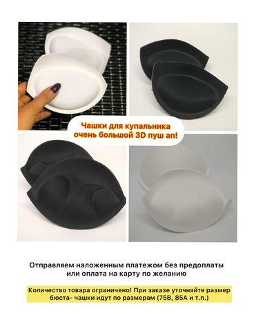 Чашки поролон 3D ПУШ АП Вкладыши чашечки для купальника, бандо НАЛОЖКА