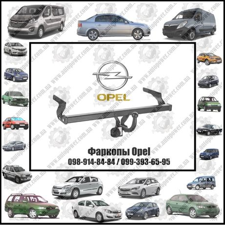 Фаркоп (прицепное) на Opel Astra G, F, H, J /Vectra A, B, C, Zafira