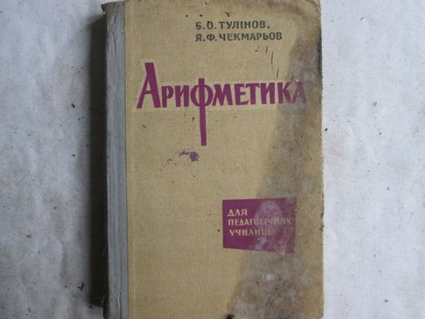 Арифметика 1963 укр. для пед училищ