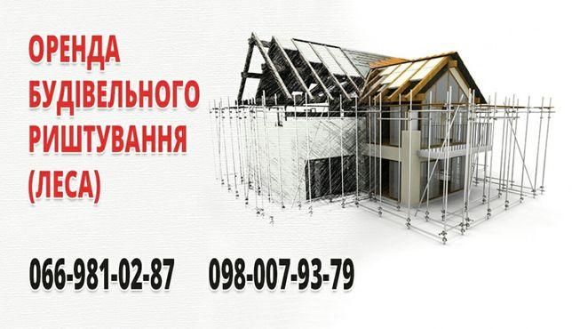 Оренда Будівельного риштування(леса)