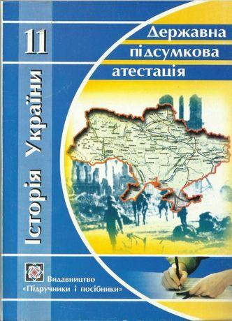 Історія України 11 клас. Відповіді на завдання державної підсумкової а