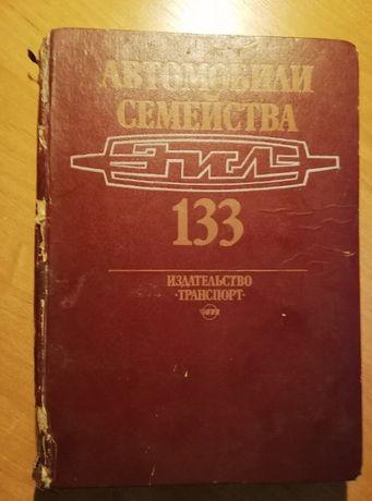 Книга ЗИЛ -133 Г2,ЗИЛ -133ГЯ,ЗИЛ-133ВЯ