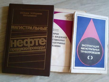 """Галеев В.Б. и др. """"Магистральные  нефтепродуктоводы""""."""