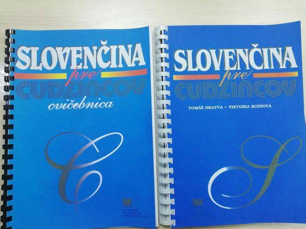 учебник Словацкий для иностранцев Slovencina pre cudzincov