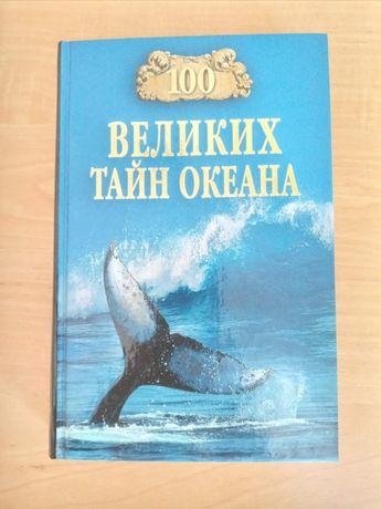 "Книга ""100 великих тайн океана"""