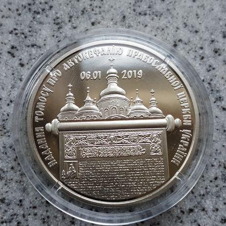 Надання Томосу 2019 монета 5 гривеньТомос
