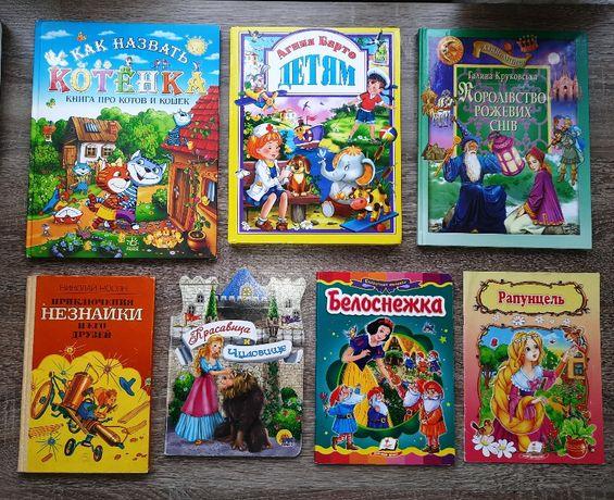 Детские дитячи книги