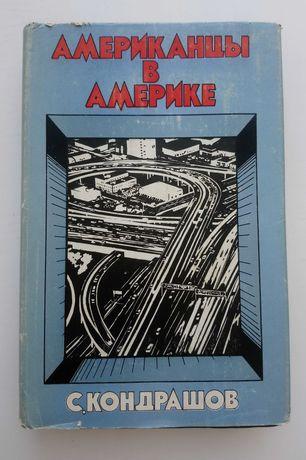 Американцы в Америке Кондрашев С., 1970г