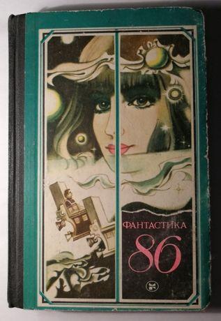 """книга """"Фантастика 86"""""""