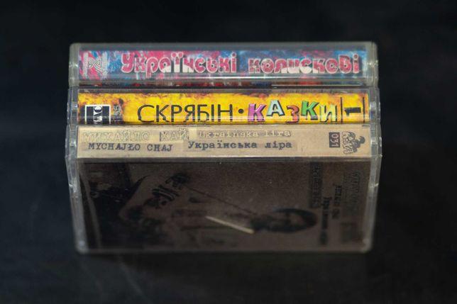 Аудіокасети Скрябін, Українська ліра, Українські колискові