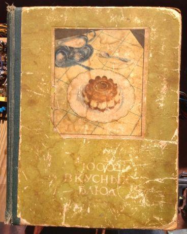 1000 вкусных блюд. Книга СССР
