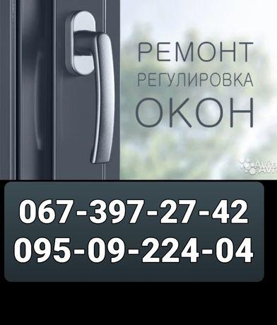 Ремонт регулировка алюминевых металопластиковых окон .дверей .ролет