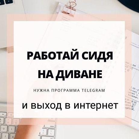 Работа онлайн для всех