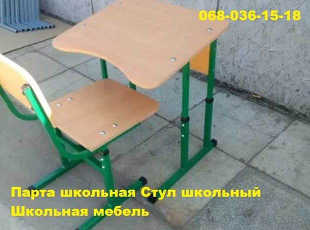 Школьный стул Школьная парта Для детей Выбор каркаса Доставка Днепр