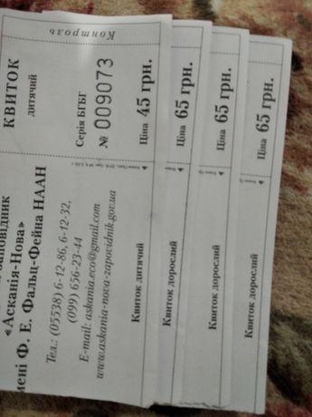 Билеты в Аскания-Нова