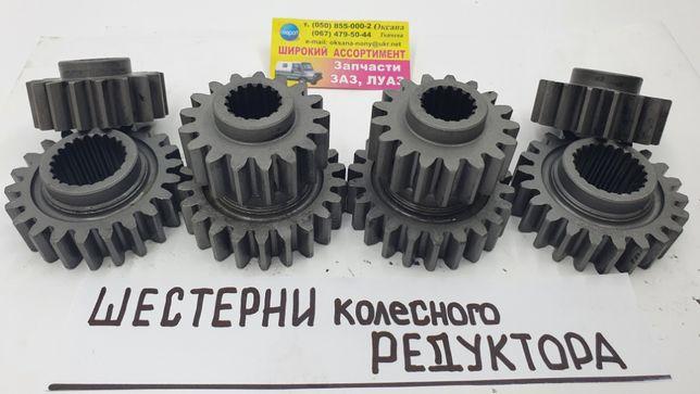 Шестерни колёсного редуктора ЛУАЗ стандарт 1.78 2.0