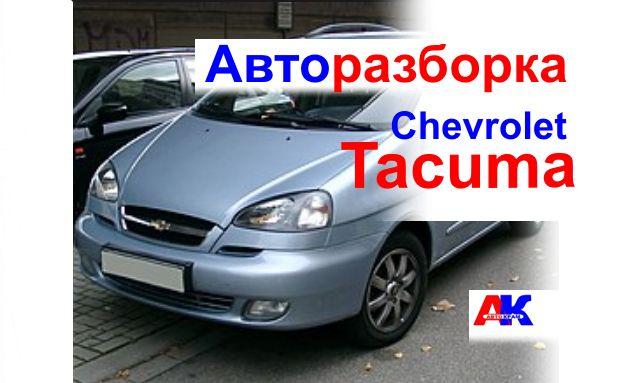 Авторазборка Chevrolet Tacuma запчасти шевроле такума дверь капот