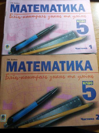 Книга Математика Бліц-контроль знань та умінь 5 клас Частина 1 і 2