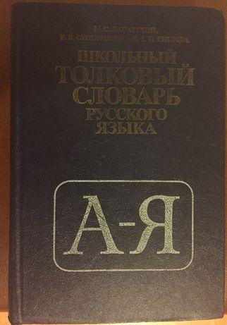 Школьный толковый словарь русского языка Лапатухин