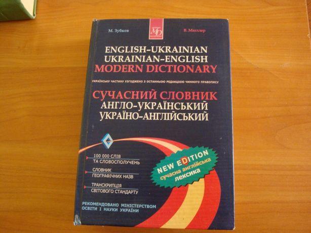Набор словарей иностранных языков