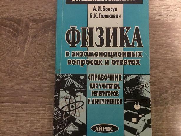 """А.И. Болсун, Б.К. Галякевич """"Физика в экзаменационных билетах и ответа"""