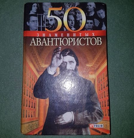 50 знаменитых авантюристов
