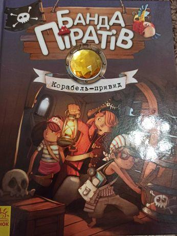 Банда Піратів. Усі 8 частин