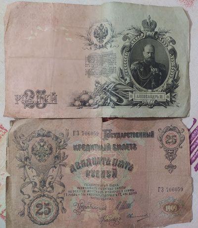 25 рублів 1909 року