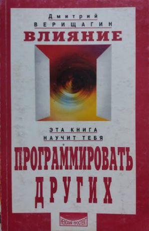 Дмитрий Верищагин. Влияние. 3 ступень.