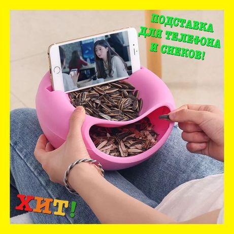 -50% Миска для семечек, орешков, фруктов подставка под телефон тарелка