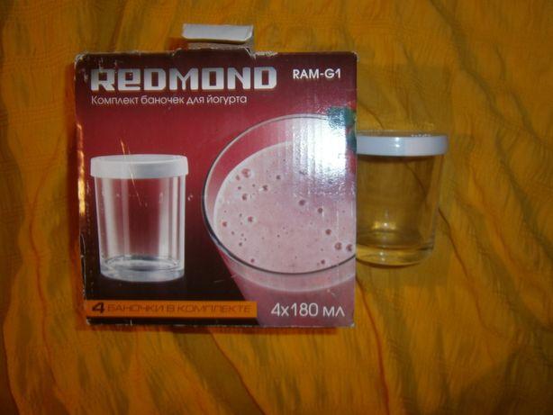 Комплект стеклянных баночек для йогурта 300 грн. 4 х 180 мл.