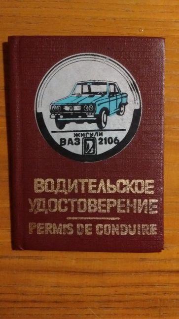 Бложка для прав СССР