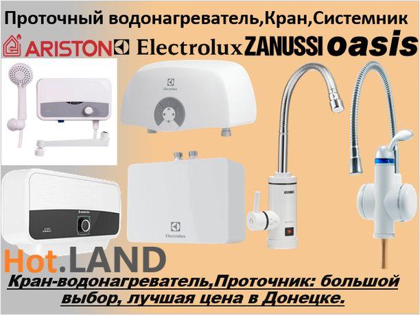 Проточный водонагреватель ARISTON,Electrolux,Zanussi(бойлер,проточник)