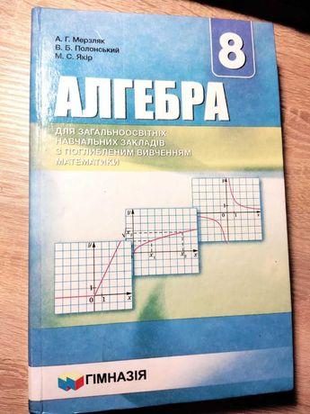 Шкільний підручник. Алгебра 8 клас. 2016 рік.