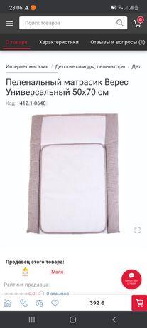Пеленальный матрасик Верес