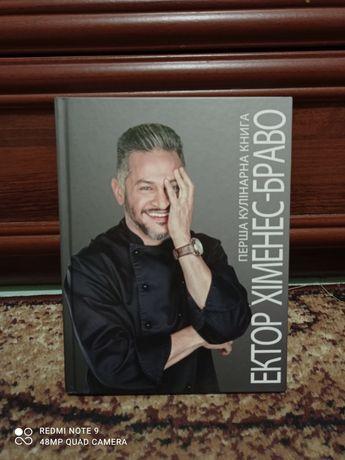 Продам Першу кулінарну книгу Ектора Хіменеса-Браво!