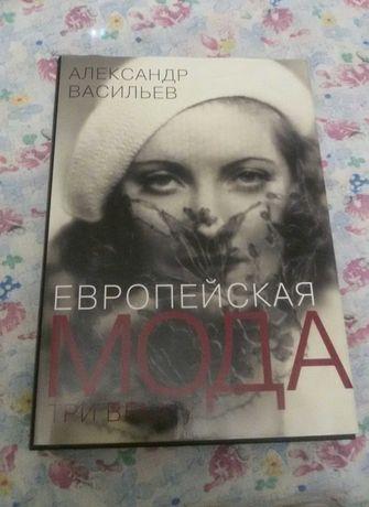 Александр Васильев. Европейская мода. Три века. формат MINI. 2010г.