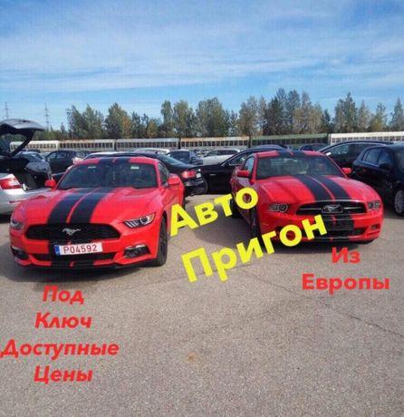 Авто пригон из Европы