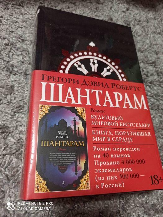 Книга Шантарам Грегори Дэвид Робертс Киев - изображение 1