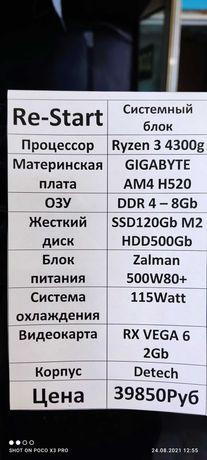Игровой ПК На Ryzen 4300GE Антикризисное решение   Краснодон Re-Start