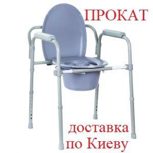 Стул-ТУАЛЕТ напрокат
