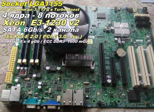 S**1155**Материнская плата +процессор Xeon 1230V2+память 16 гГб