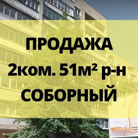 Продам квартиру Соборный р-н
