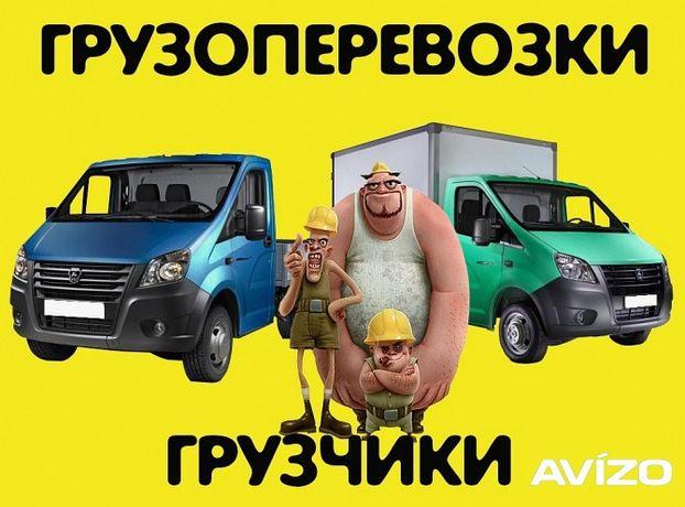 Грузоперевозки Газель(3м) + Услуги Грузчиков
