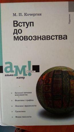 """Продам учебник в хорошем состоянии """"Вступ до мовознавства""""М.П.Кочерган"""