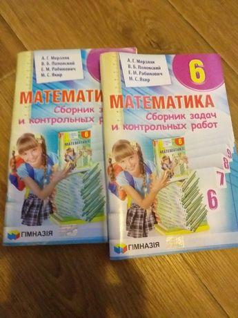 Сборник задач по математике 6 класс