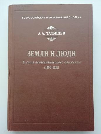 Земли и люди. А. Татищев. История России.