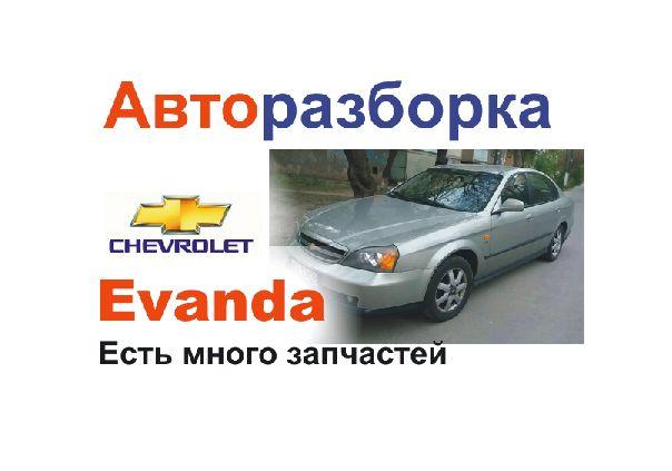 Разборка Chevrolet Evanda шевроле эванда шрот еванда б.у все запчас