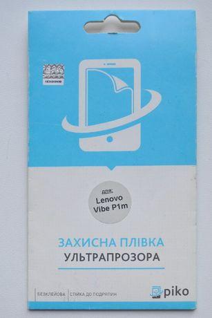 Захисна плівка Lenovo Vibe P1m пленка
